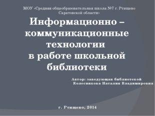 МОУ «Средняя общеобразовательная школа №7 г. Ртищево Саратовской области» Инф