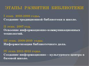 I этап. 2003-2006 годы. Создание традиционной библиотеки в школе. II этап. 20