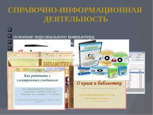 СПРАВОЧНО-ИНФОРМАЦИОННАЯ ДЕЯТЕЛЬНОСТЬ изучение читательского спроса; освоение