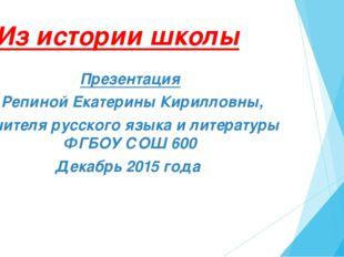 Из истории школы Презентация Репиной Екатерины Кирилловны, учителя русского