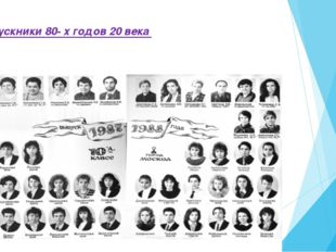 Выпускники 80- х годов 20 века