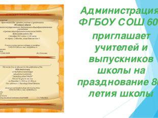 Администрация ФГБОУ СОШ 600 приглашает учителей и выпускников школы на празд