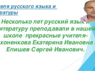 Учителя русского языка и литературы Несколько лет русский язык и литературу п