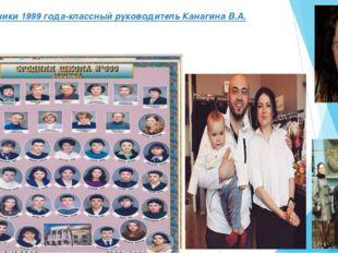 Выпускники 1999 года-классный руководитель Канагина В.А.
