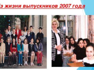 Из жизни выпускников 2007 года