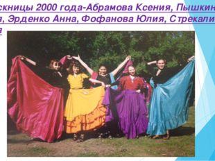 Выпускницы 2000 года-Абрамова Ксения, Пышкина Мария, Эрденко Анна, Фофанова Ю