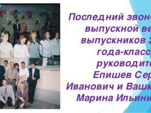 Последний звонок и выпускной вечер выпускников 2002 года-классные руководите
