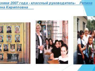 Выпускники 2007 года - классный руководитель- Репина Екатерина Кирилловна
