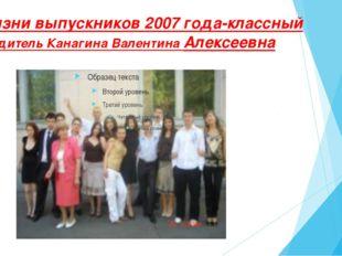Из жизни выпускников 2007 года-классный руководитель Канагина Валентина Алек