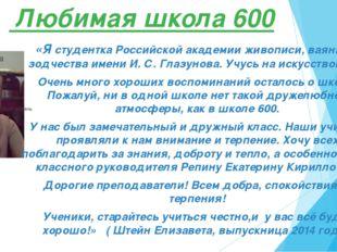 Любимая школа 600 «Я студентка Российской академии живописи, ваяния и зодчес
