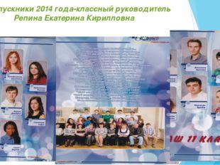 Выпускники 2014 года-классный руководитель Репина Екатерина Кирилловна