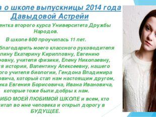 Отзыв о школе выпускницы 2014 года Давыдовой Астрейи Я студентка второго курс