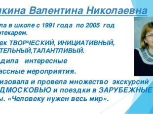 Пышкина Валентина Николаевна Работала в школе с 1991 года по 2005 год библиот