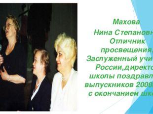 Махова Нина Степановна, Отличник просвещения, Заслуженный учитель России,дир