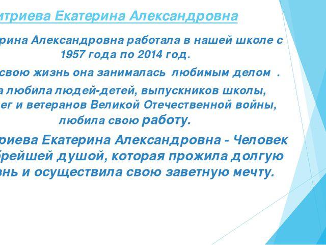 Екатерина Александровна работала в нашей школе с 1957 года по 2014 год. Всю с...