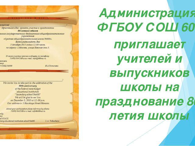 Администрация ФГБОУ СОШ 600 приглашает учителей и выпускников школы на празд...