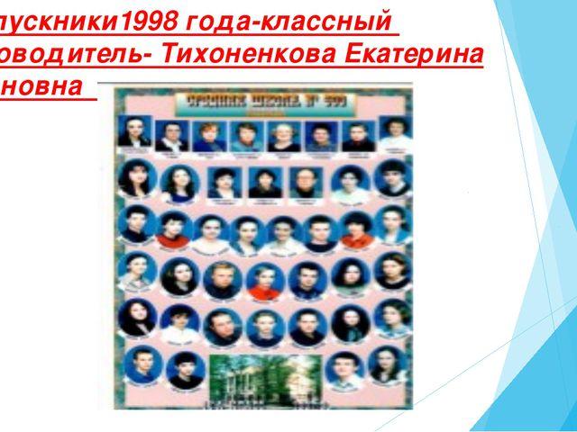 Выпускники1998 года-классный руководитель- Тихоненкова Екатерина Ивановна