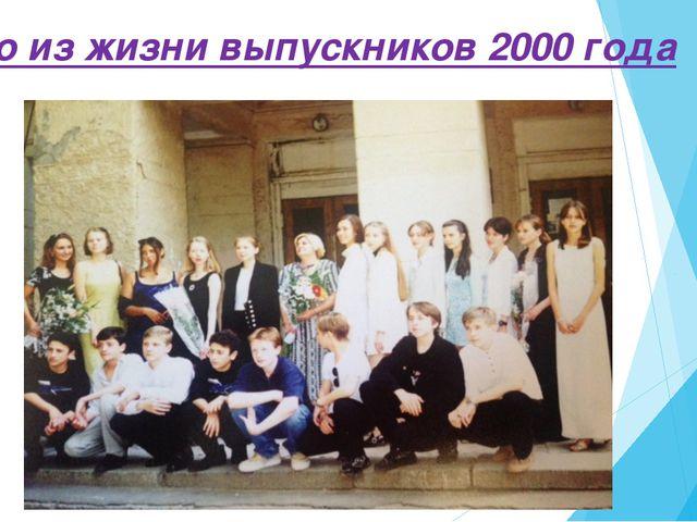 Фото из жизни выпускников 2000 года
