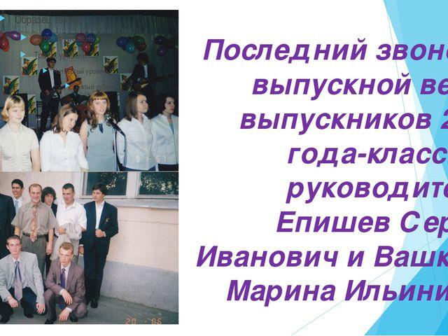Последний звонок и выпускной вечер выпускников 2002 года-классные руководите...