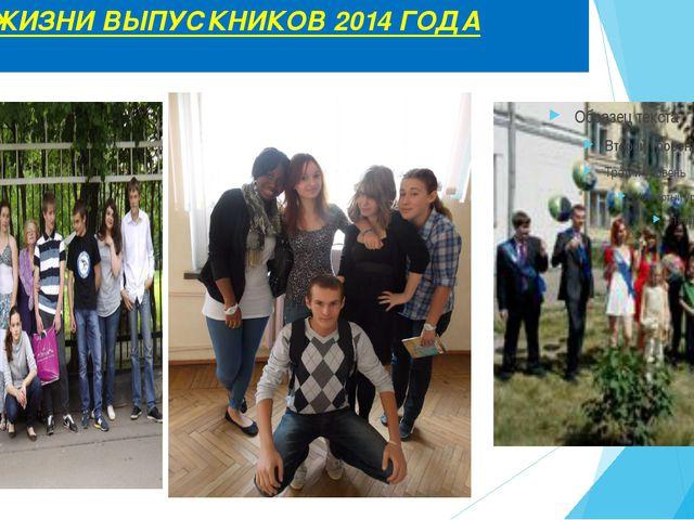 ИЗ ЖИЗНИ ВЫПУСКНИКОВ 2014 ГОДА