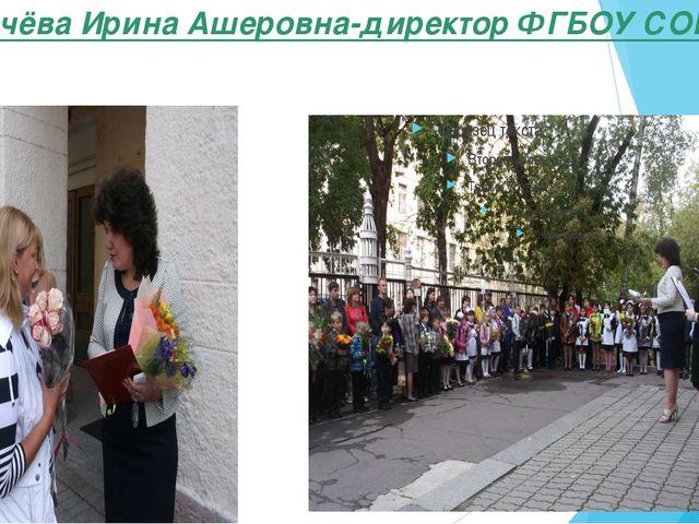 Толкачёва Ирина Ашеровна-директор ФГБОУ СОШ 600