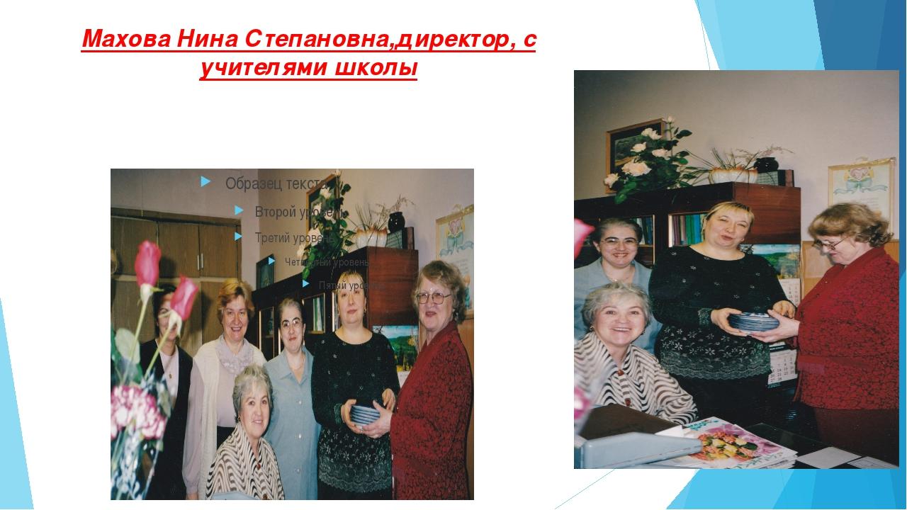 Махова Нина Степановна,директор, с учителями школы