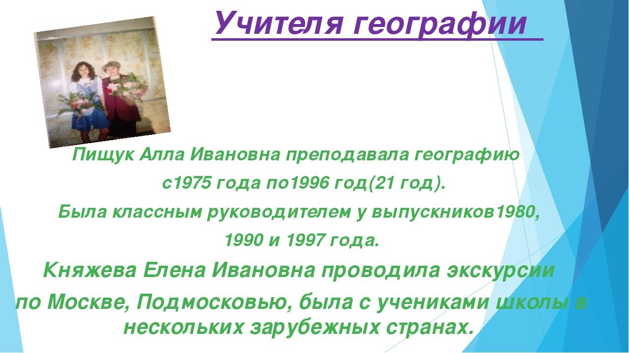 Учителя географии Пищук Алла Ивановна преподавала географию с1975 года по199...