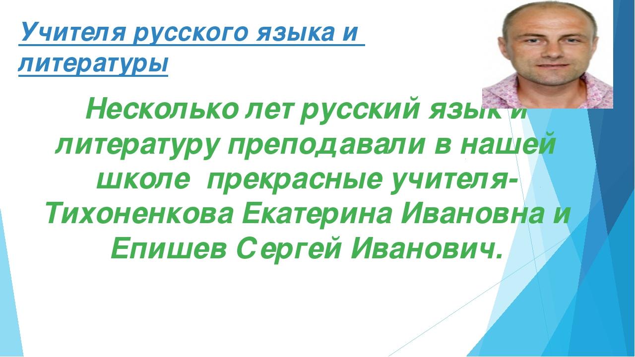Учителя русского языка и литературы Несколько лет русский язык и литературу п...