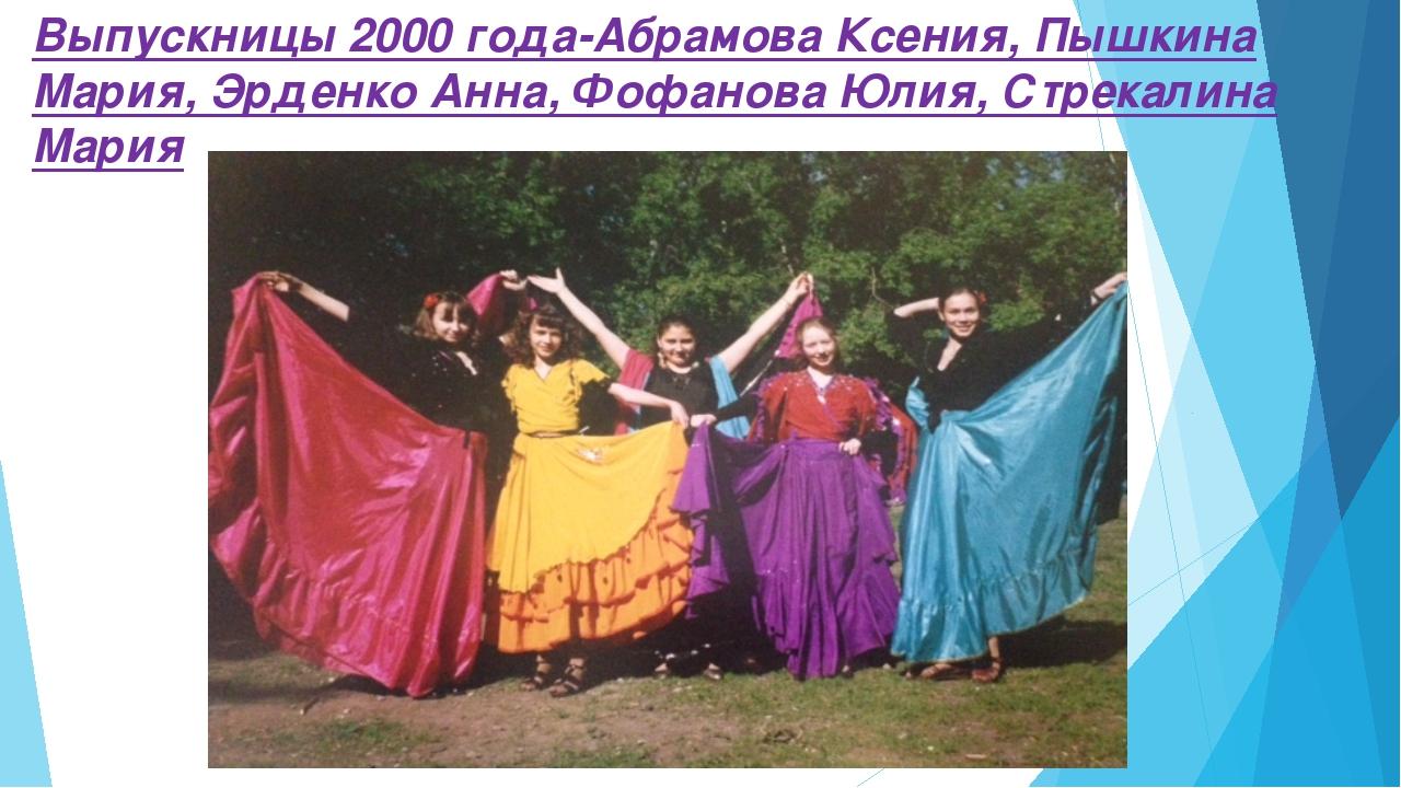 Выпускницы 2000 года-Абрамова Ксения, Пышкина Мария, Эрденко Анна, Фофанова Ю...