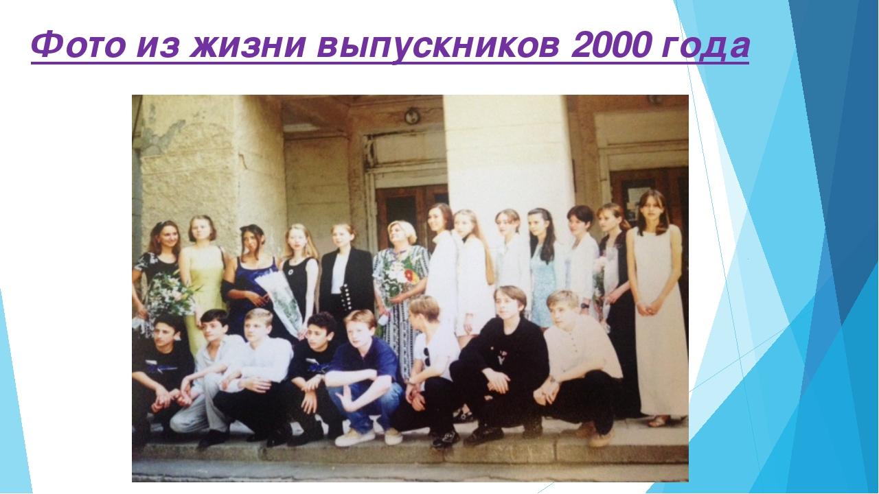 выпускной 2000 фото