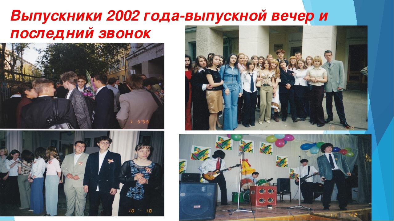 Выпускники 2002 года-выпускной вечер и последний звонок