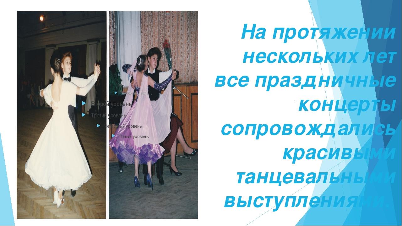 На протяжении нескольких лет все праздничные концерты сопровождались красивы...