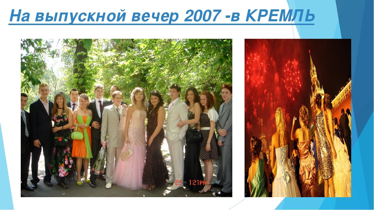 На выпускной вечер 2007 -в КРЕМЛЬ