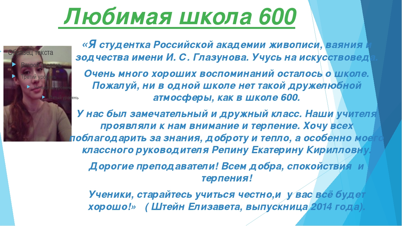 Любимая школа 600 «Я студентка Российской академии живописи, ваяния и зодчес...