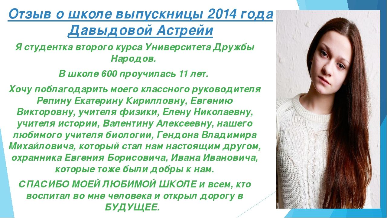 Отзыв о школе выпускницы 2014 года Давыдовой Астрейи Я студентка второго курс...