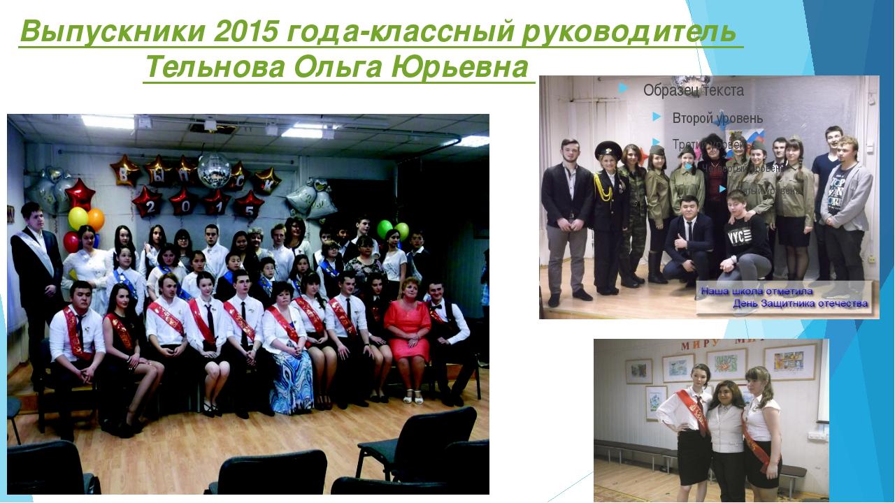Выпускники 2015 года-классный руководитель Тельнова Ольга Юрьевна