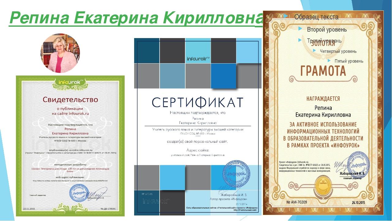 Репина Екатерина Кирилловна