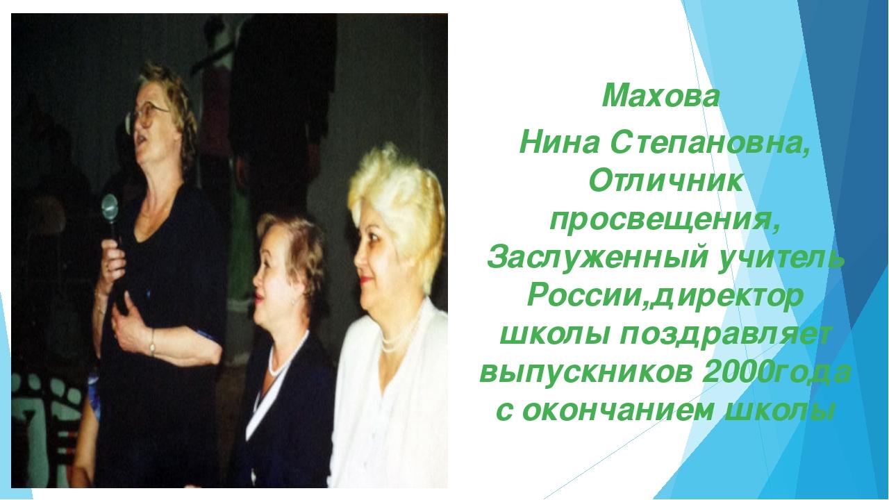 Махова Нина Степановна, Отличник просвещения, Заслуженный учитель России,дир...