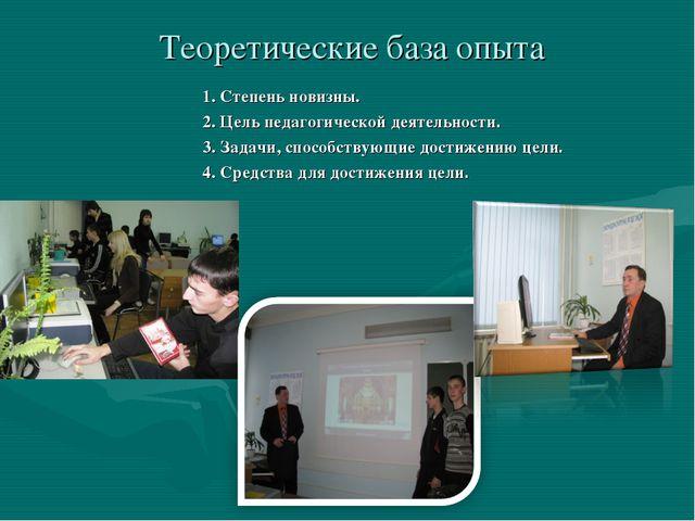 Теоретические база опыта 1. Степень новизны. 2. Цель педагогической деятельно...