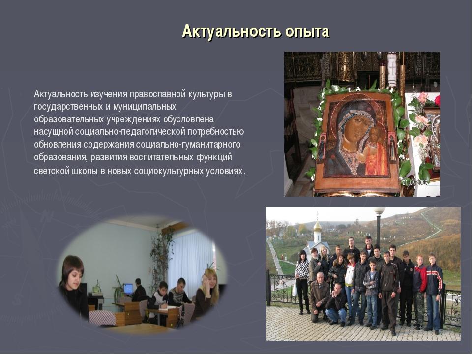 Актуальность опыта Актуальность изучения православной культуры в государстве...