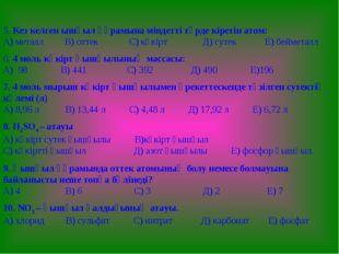 5. Кез келген ышқыл құрамына міндетті түрде кіретін атом: А) металл В) оттек