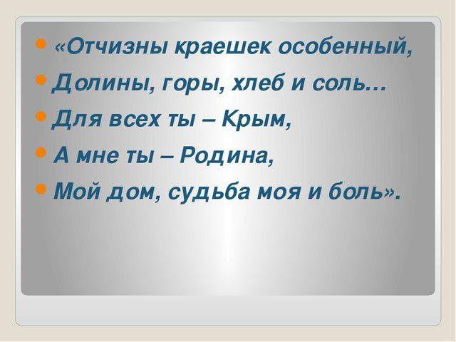 «Отчизны краешек особенный, Долины, горы, хлеб и соль… Для всех ты – Крым, А...