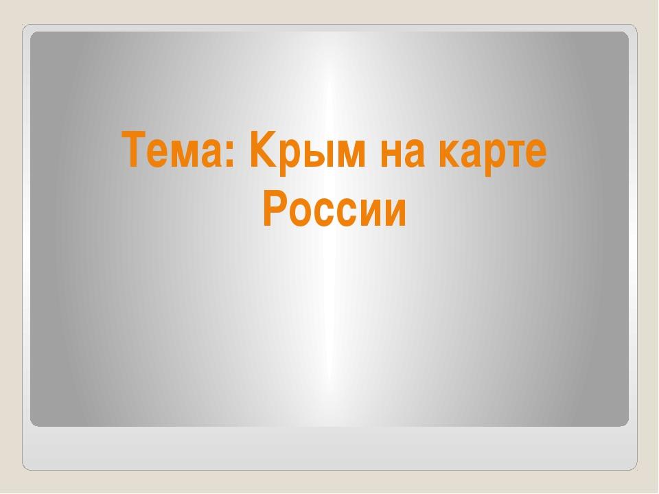 Тема: Крым на карте России