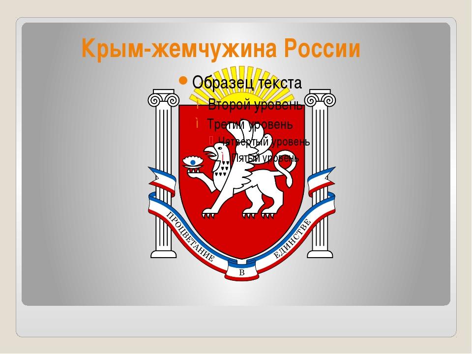 Крым-жемчужина России