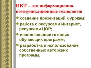 ИКТ – это информационно-коммуникационные технологии создание презентаций к ур