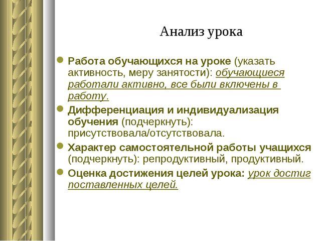 Анализ урока Работа обучающихся на уроке (указать активность, меру занятости)...