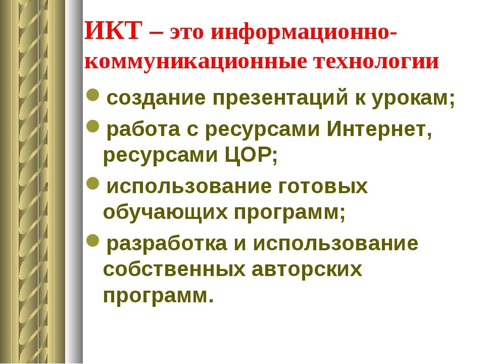 ИКТ – это информационно-коммуникационные технологии создание презентаций к ур...
