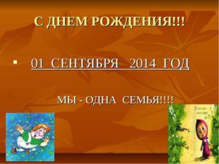 С ДНЕМ РОЖДЕНИЯ!!! 01 СЕНТЯБРЯ 2014 ГОД МЫ - ОДНА СЕМЬЯ!!!!
