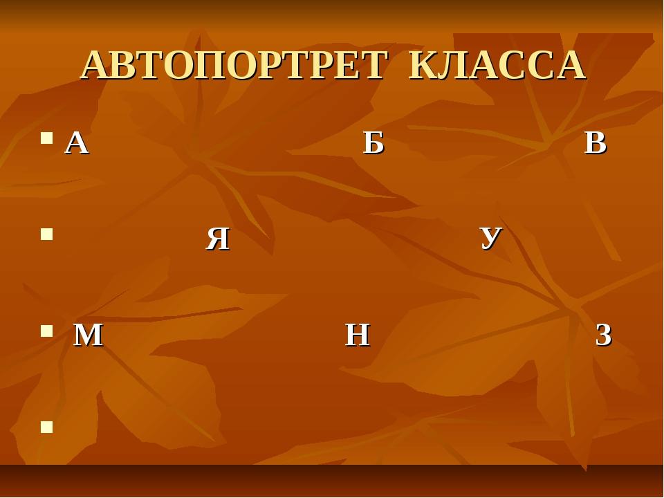 АВТОПОРТРЕТ КЛАССА А Б В Я У М Н З