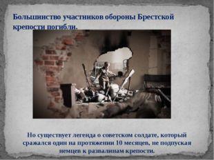 Но существует легенда о советском солдате, который сражался один на протяжен
